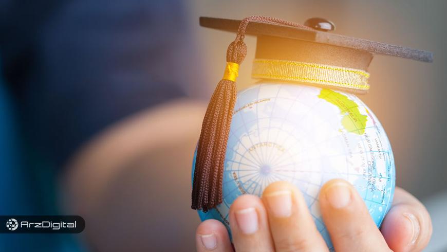 کاربردهای بلاک چین در آموزش و پرورش چیست؟