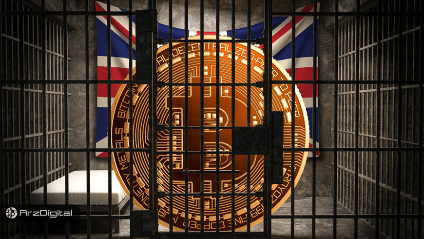 تحلیلگران درباره وضع بد مقررات ارزهای دیجیتال در بریتانیا هشدار دادند
