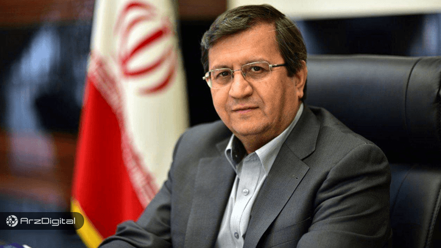 رئیس بانک مرکزی: در حال بررسی ارزهای دیجیتال در دولت و مجلس هستیم !
