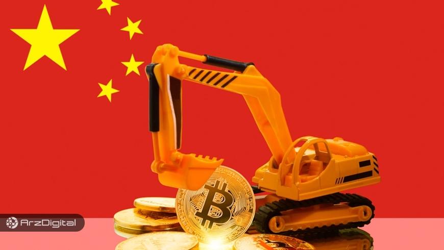 فارم های استخراج ارز دیجیتال در چین به دلیل بازرسی اداره مالیات بسته شدند