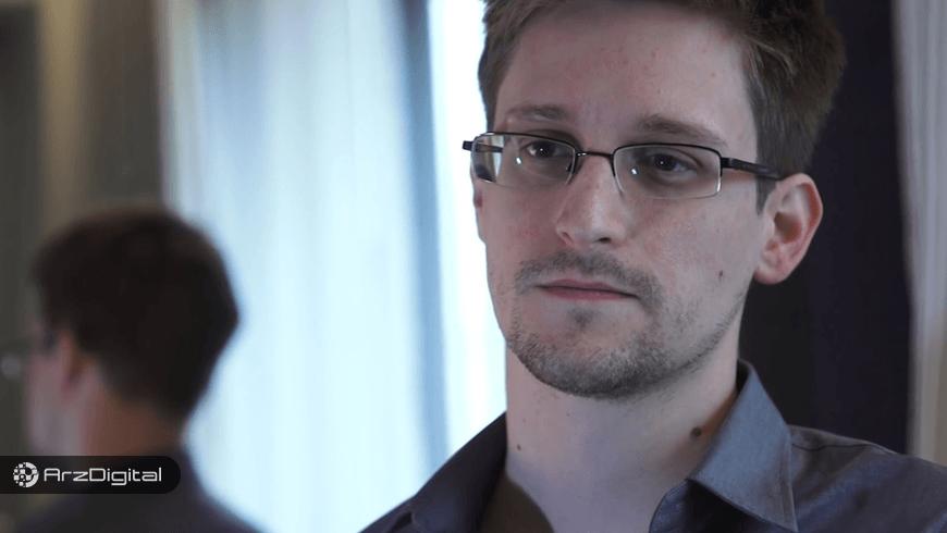 ادوارد اسنودن: بیت کوین از بین میرود اما ارزهای دیجیتال به راه خود ادامه میدهند