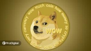 دوج کوین (Dogecoin) چیست؟ هر آنچه باید درباره این ارز دیجیتال بامزه بدانید