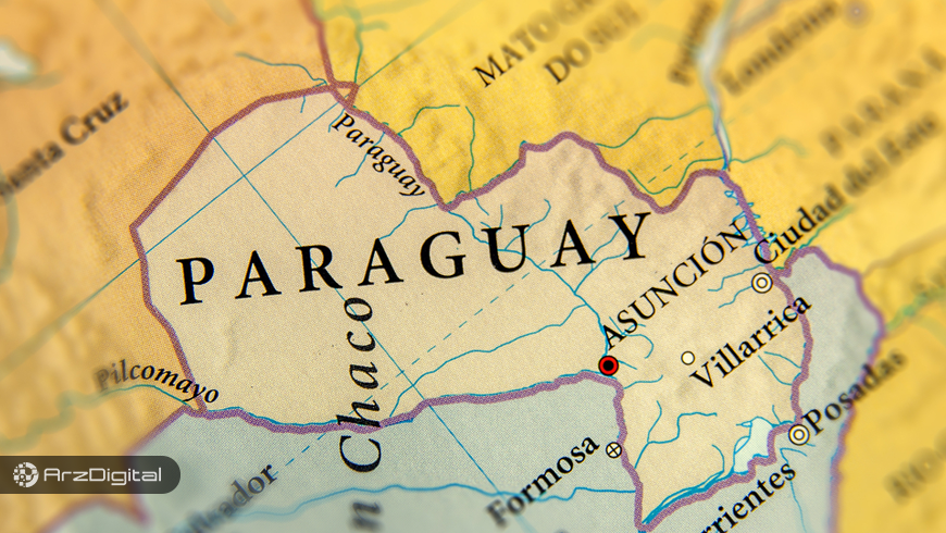 پاراگوئه به دنبال ساخت بزرگترین فارم استخراج بیت کوین در جهان