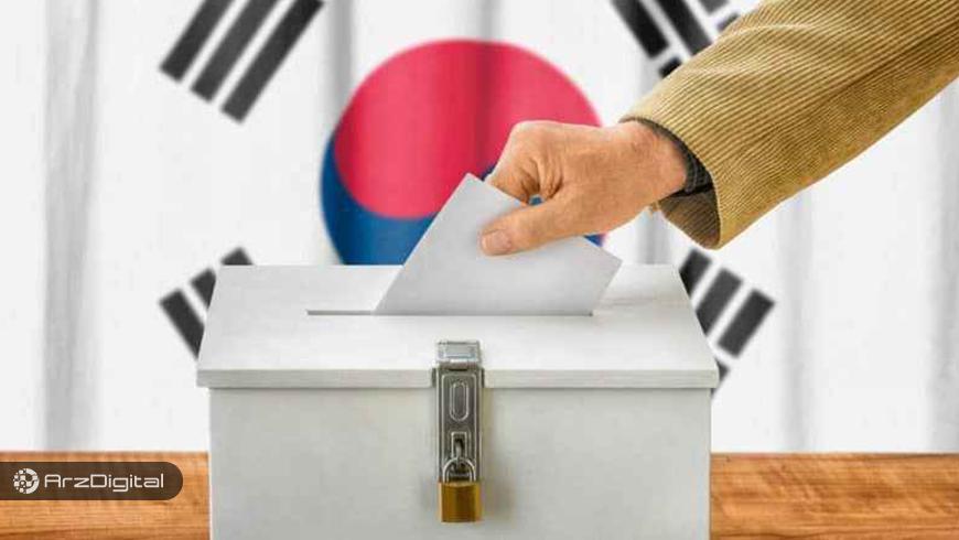 دولت کره جنوبی بلاک چین را برای انتخابات آزمایش میکند