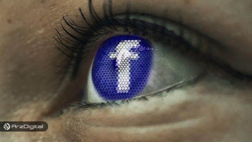 فیسبوک به شدت در حال استخدام استعدادهای بلاک چین/ ارز دیجیتال فیسبوک در راه است؟