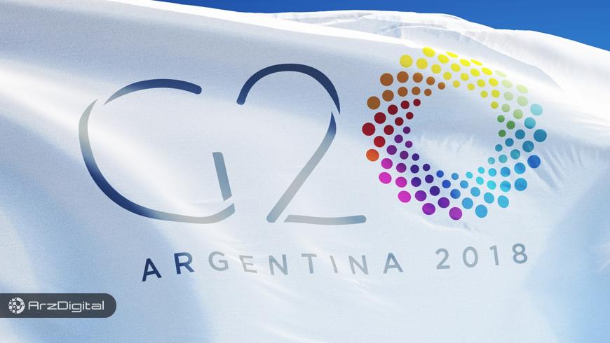 سران گروه 20 خواستار وضع مالیات بر ارزهای دیجیتال شدند