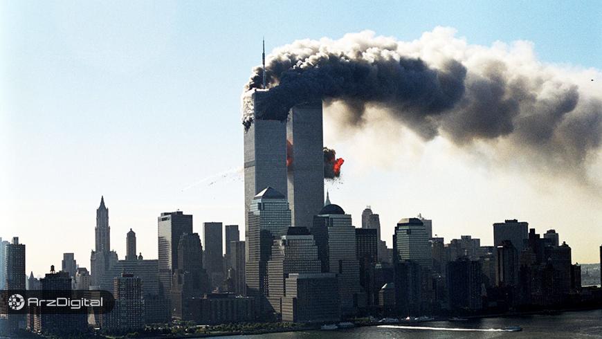درخواست حقالسکوت با بیت کوین برای افشا نکردن اسناد محرمانه حملات 11 سپتامبر !