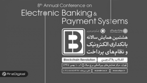 هشتمین همایش بانکداری الکترونیک و نظامهای پرداخت با موضوع انقلاب بلاک چین آغاز شد/ گزارش کامل ارزدیجیتال
