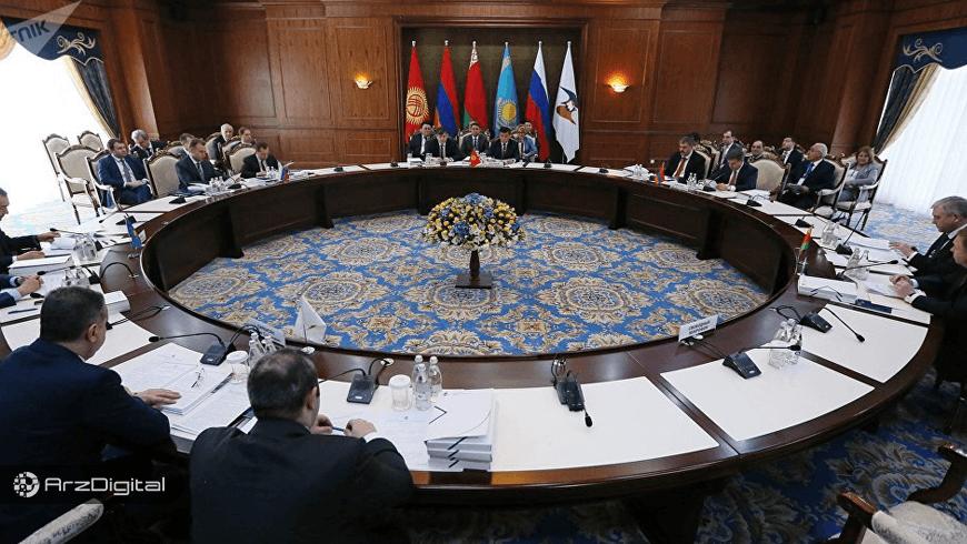 گزارش کمیسیون اقتصادی اوراسیا درباره قانونگذاری ارزهای دیجیتال