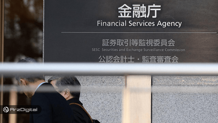 آژانس خدمات مالی ژاپن در حال بررسی ETF بیت کوین !