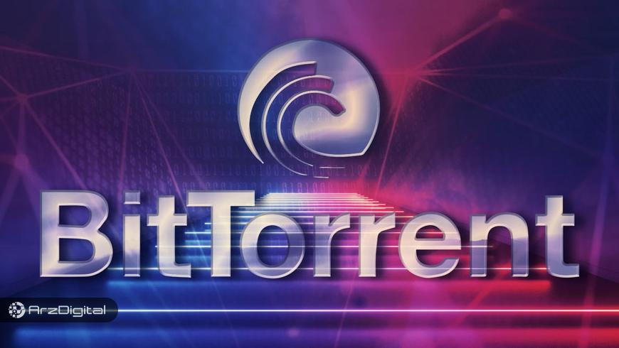پلتفرم اشتراک فایل بیت تورنت ارز دیجیتال مبتنی بر ترون راهاندازی کرد