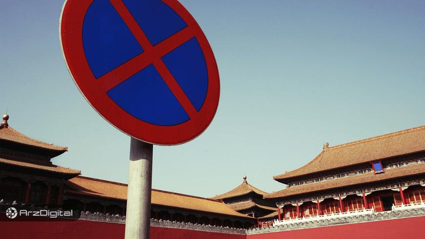 چین از ماه آینده محدودسازی خدمات مبتنی بر بلاک چین را آغاز خواهد کرد