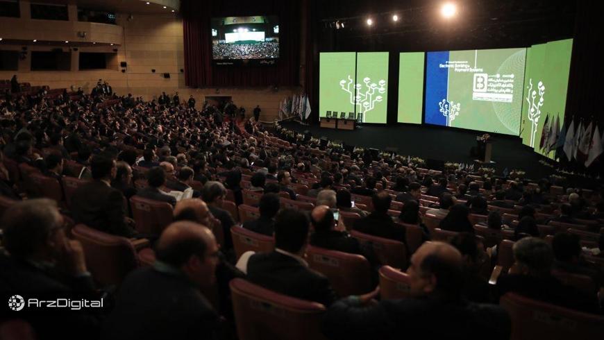 رونمایی از سامانه ملی تامین مالی جمعی بر بستر بلاک چین در ۲۲ بهمن ماه