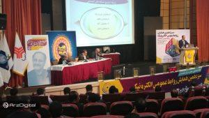 چهاردهمین دوره همایش روابط عمومی الکترونیک با موضوع بلاک چین برگزار خواهد شد