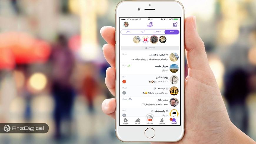 توسعه ارز دیجیتال با پشتوانه ریال توسط پیامرسان ایرانی !