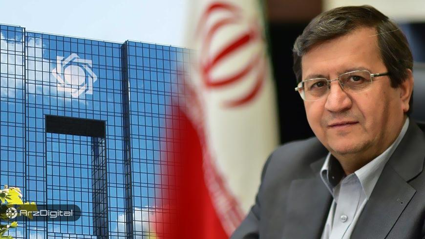 رئیس کل بانک مرکزی از ساخت بلاک چین برای کسب و کارها و بانکها خبر داد !