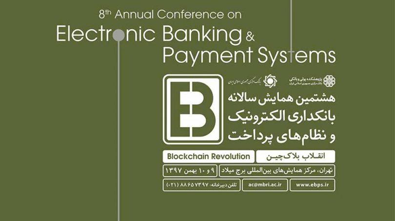 بلاک چین و تحولات ایجاد شده در حوزه ارزهای دیجیتال مهمترین محور همایش بانکداری الکترونیک