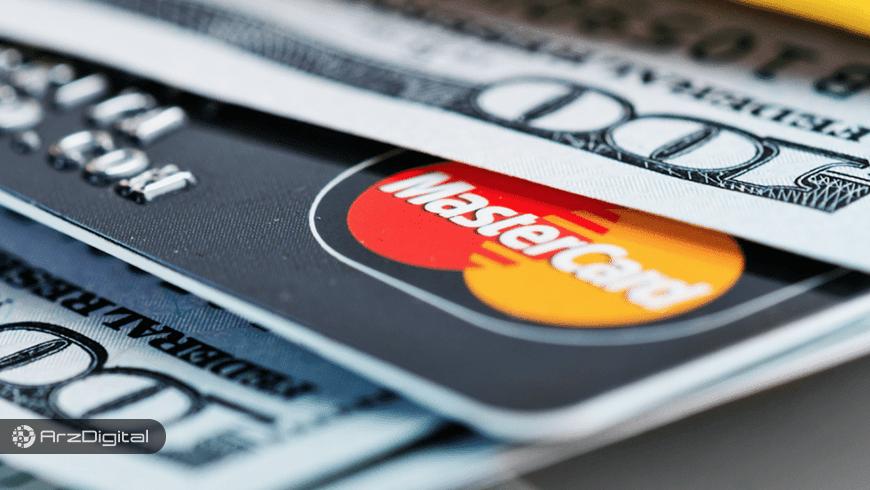 احساس نیاز به کریپتو: جریمه ۶۵۰ میلیون دلاری برای مستر کارت به دلیل کارمزدهای بالا !