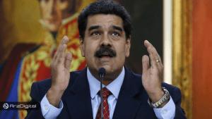 آیا اتفاقات اخیر ونزوئلا ارز دیجیتال پترو را به پایان راه خود رسانده است ؟