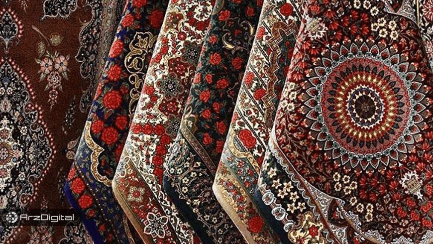 فرش دستباف ایرانی در بستر بلاک چین شناسنامهدار می شود