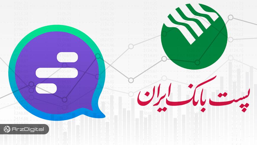 همکاری گپ با پست بانک در حوزه زیرساخت مالی و ارزهای دیجیتال