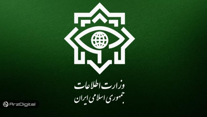 اعضای شبکه هرمی «ورد واید انرژی» توسط وزارت اطلاعات دستگیر شدند