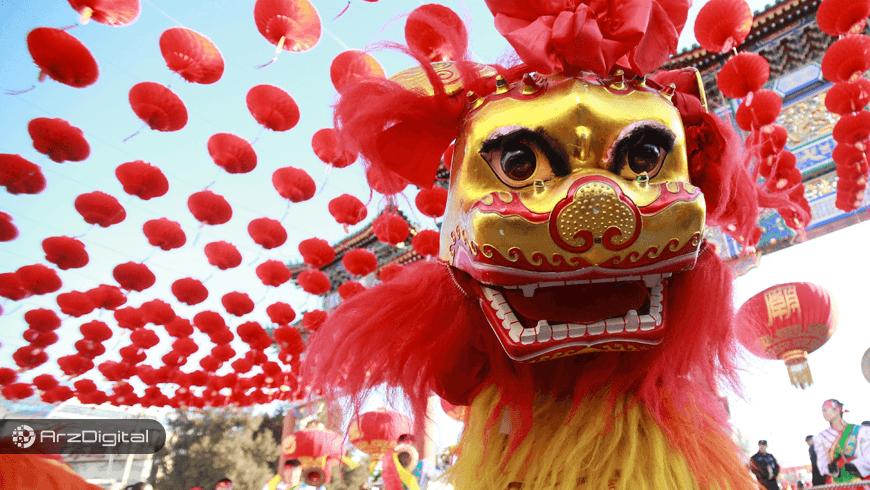 جشن سال نو چینی چه تاثیری بر روی بیت کوین خواهد گذاشت؟