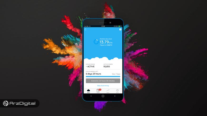 عرضه تلفن همراه هوشمند توسط الکترونیوم با قابلیت استخراج ارز دیجیتال !