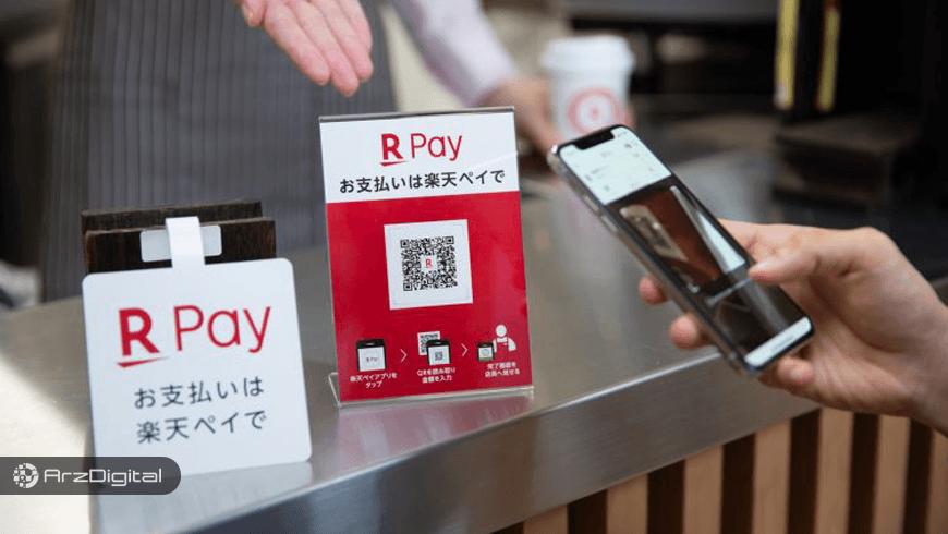 احتمال پشتیبانی برنامه پرداخت راکوتن از ارزهای دیجیتال