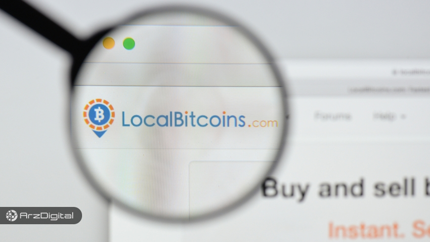 تغییر شرایط احراز هویت در صرافی لوکال بیت کوینز برای مبارزه با پولشویی