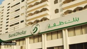 بانک مطرح عمان به شبکه پرداخت برون مرزی ریپل نت (RippleNet) پیوست