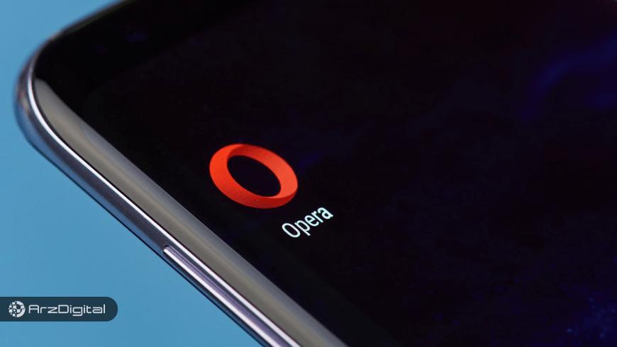 مرورگر اپرا سرویس خرید ارز دیجیتال را به کیف پول اندروید خود اضافه میکند