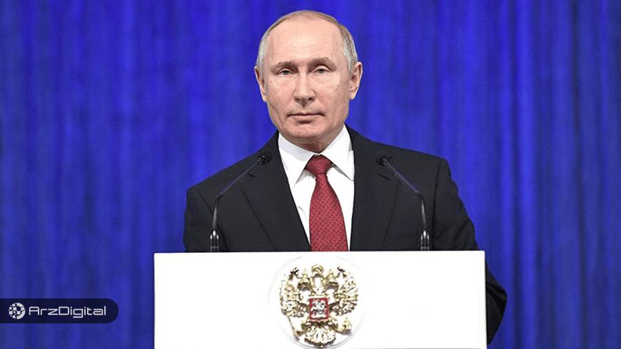 دستور پوتین مبنی بر تنظیم مقررات ارزهای دیجیتال تا پیش از جولای ۲۰۱۹