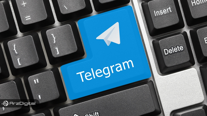 غیررسمی: آخرین مهلت معرفی ارز دیجیتال تلگرام مشخص شد