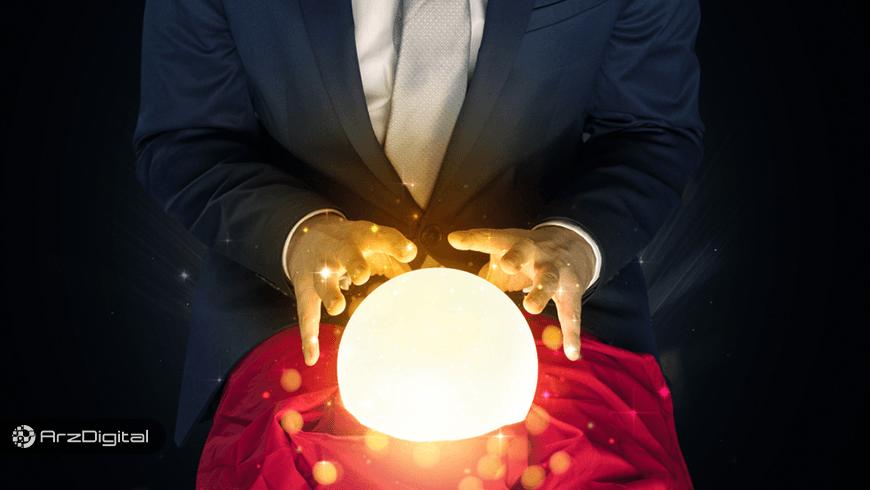 پیش بینی قیمت بیت کوین در آینده توسط کارشناسان و سرمایه گذاران ارزهای دیجیتال