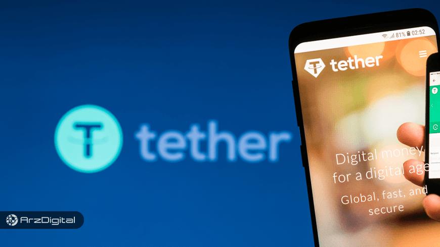 شرکت تتر: ممکن است ارز دیجیتال باثبات USDT تنها با ارز فیات پشتیبانی نشود!