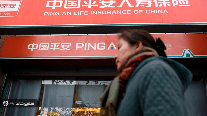 همکاری غول بیمه چینی با استارتاپ هوش مصنوعی غیرمتمرکز