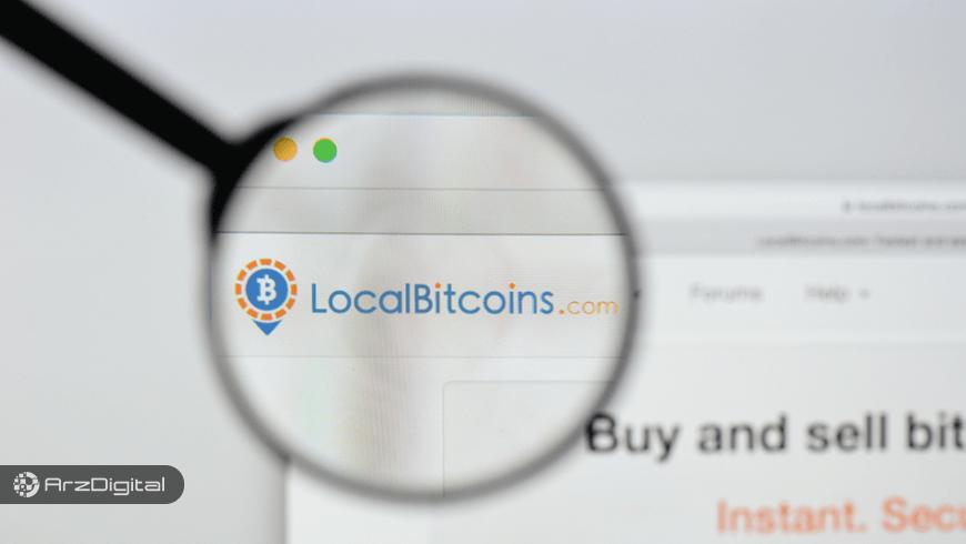 صرافی LocalBitcoins تحت نظارت مقامات قانونگذار قرار میگیرد/ تغییر در شرایط احراز هویت
