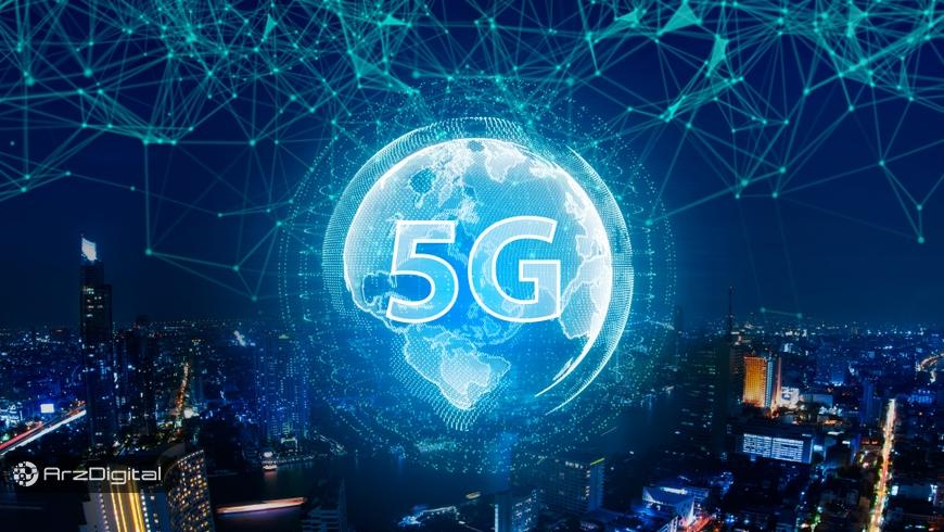 تاثیرات اینترنت ۵G بر بلاک چین و اینترنت اشیاء