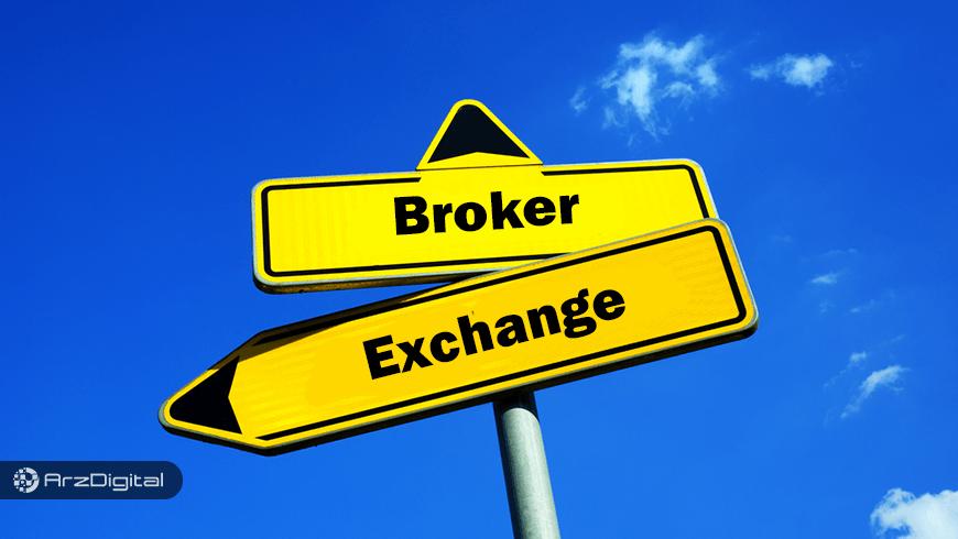 تفاوت بروکر و صرافی در ارزهای دیجیتال چیست؟
