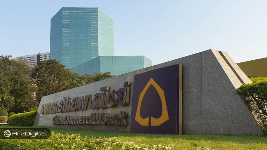 همکاری بزرگترین بانک و شرکت نفت تایلند در آزمایش بلاک چین