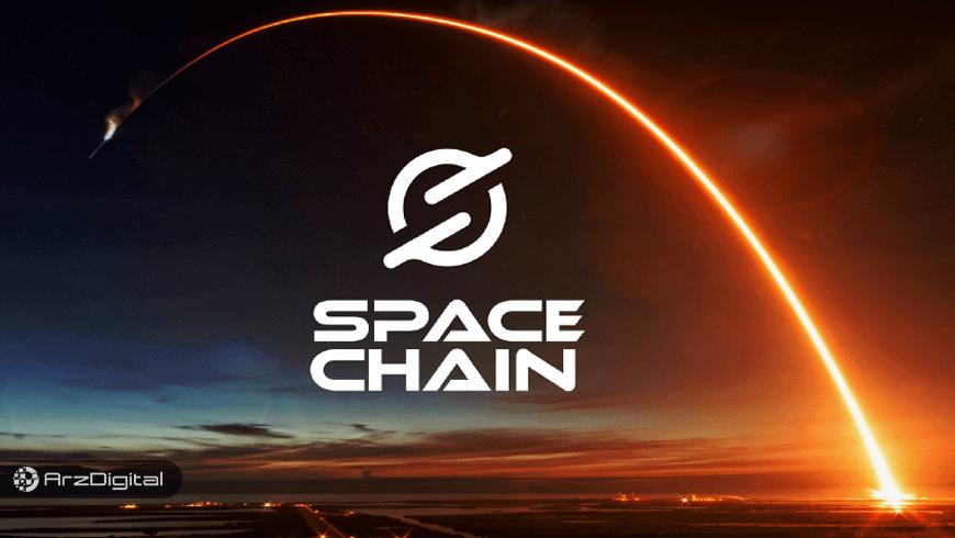 فعالیت شرکت فضایی سنگاپوری در بریتانیا برای توسعه بلاک چین
