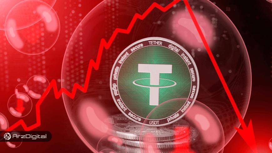 سقوط بازار ارزهای دیجیتال در واکنش به رسوایی جدید تتر و صرافی بیتفینکس