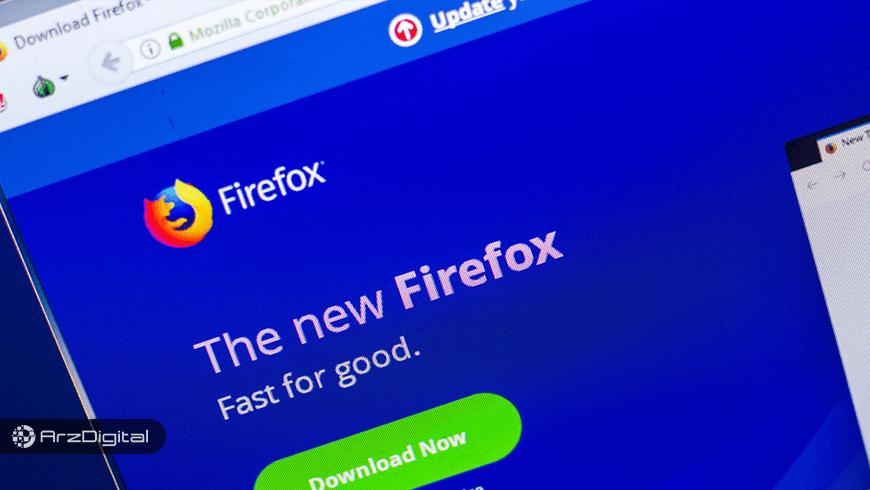 موزیلا فایرفاکس استخراج غیرقانونی ارزهای دیجیتال را مسدود میکند