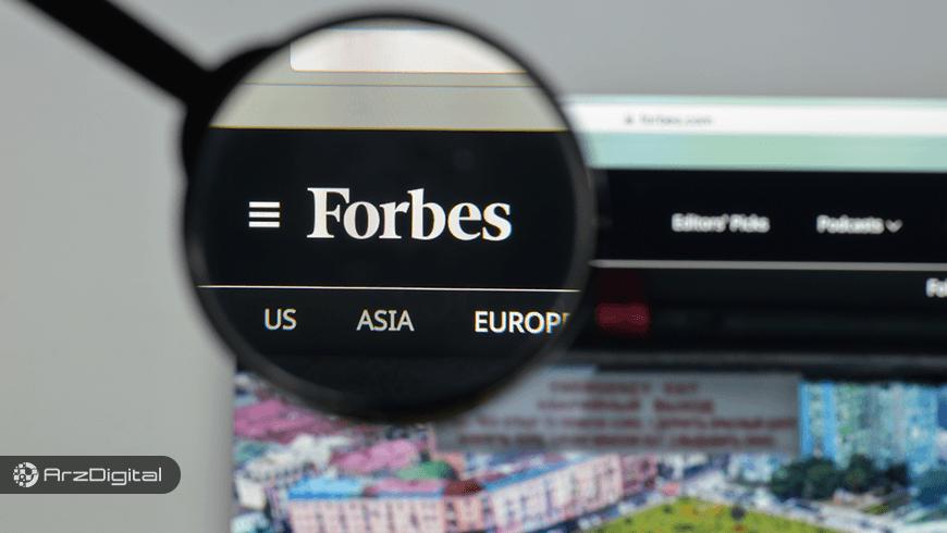 لیست ثروتمندترین شرکتهایی که از بلاک چین استفاده میکنند توسط فوربز منتشر شد