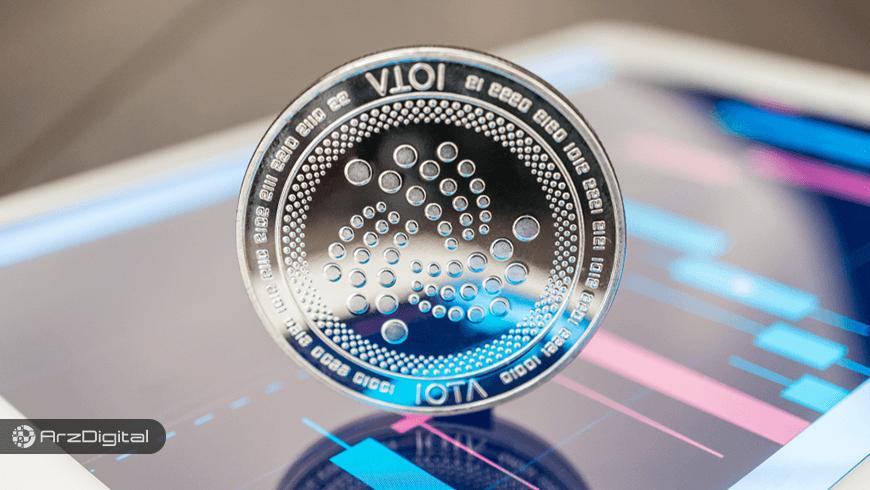 تحلیل قیمت ارز دیجیتال آیوتا/ آیا باید منتظر افزایش قیمت آیوتا در آینده نزدیک باشیم؟