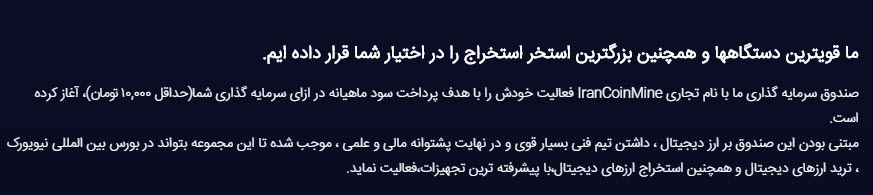 بررسی وبسایت کلاهبرداری ایران کوین ماین/ کلاهبرداریهای ماینینگ تمامی ندارند!