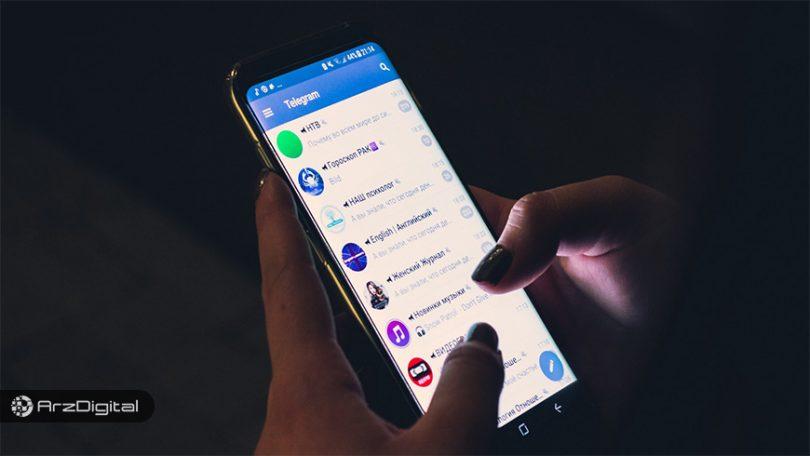 امکان خرید ارز دیجیتال با کیف پول مبتنی بر تلگرام