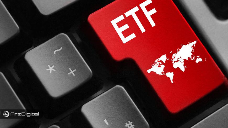 طرح پیشنهاد ETF جدید از ارزهای دیجیتال بیت کوین و اتریوم پشتیبانی میکند