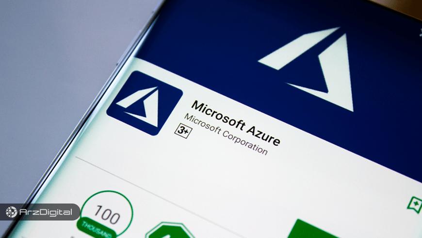 مایکروسافت کیت توسعه جدیدی برای بلاک چین مبتنی بر اتریوم خود عرضه کرد